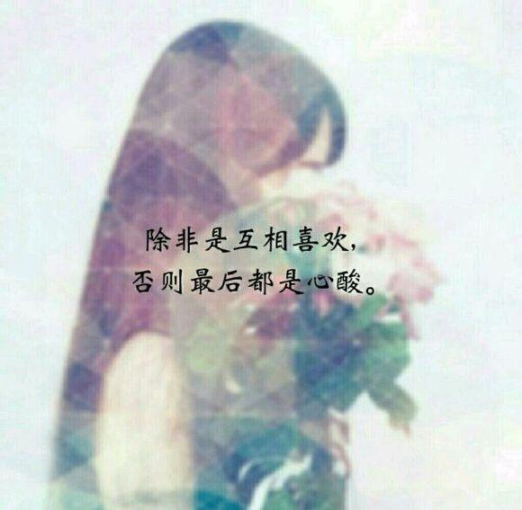 让男人看了心碎的句子 伤感说说大全唯美的