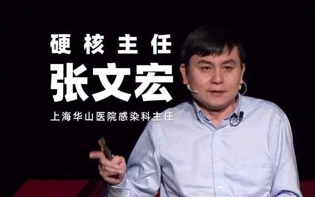 抗击疫情四大天王张文宏