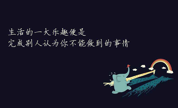 不要在等待中空耗幸福时光 生活哲理故事