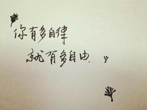 正能量人生励志简短句子 经典生活感悟说说