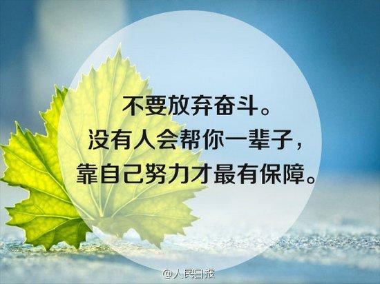 简短的激励自己的话奋斗的话 正能量句子最新的