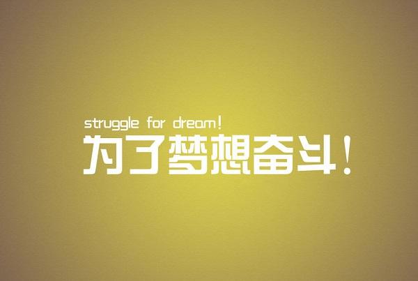 鼓励自己正能量的句子 简短精练的励志格言警句