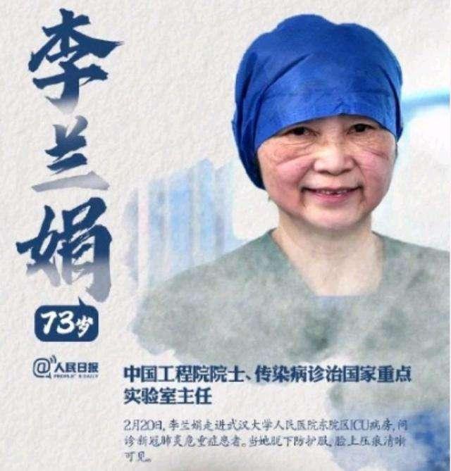 抗击疫情四大天王李兰娟