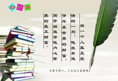 爱读书的名言和诗句 鼓励学习的励志句子