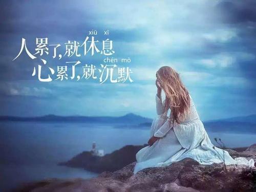 心情不好伤感句子 让人看了心疼的说说