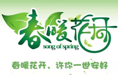 春暖花开,许你一世安好