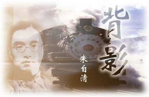 朱自清散文集:背影